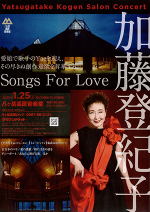 加藤登紀子~Song For Love~with Yae